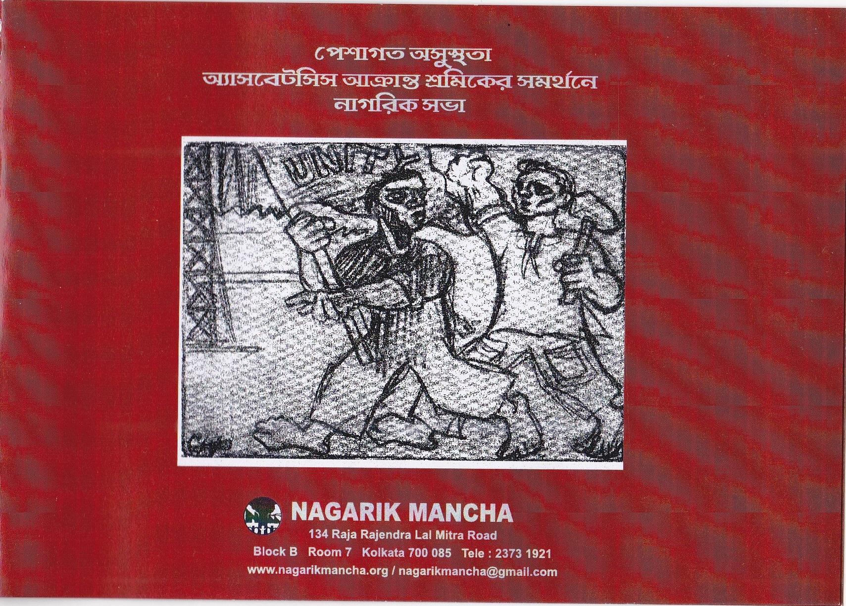 Nagarik Mancha Birla Planet Program_0001