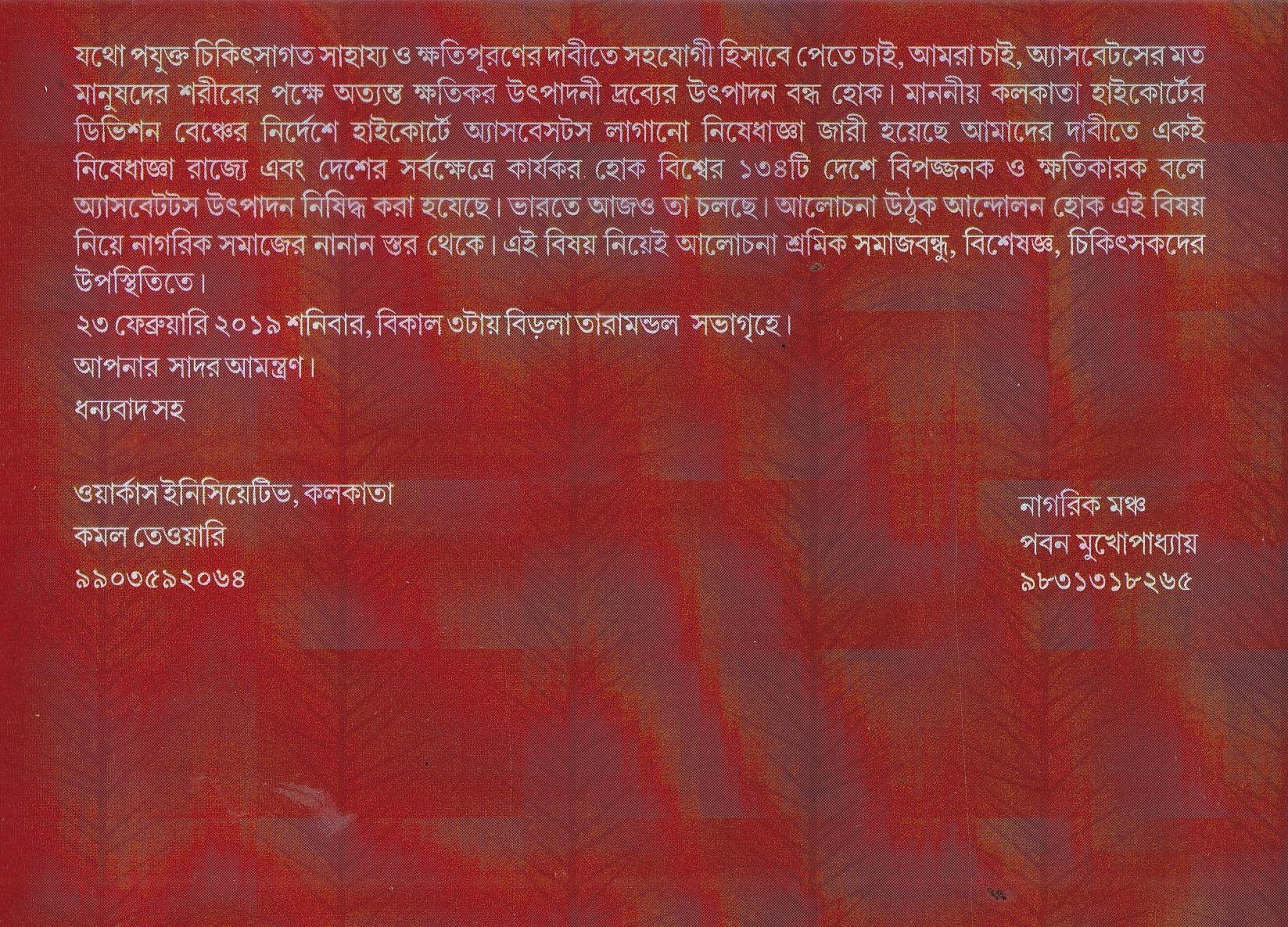 Nagarik Mancha Birla Planet Program_0003