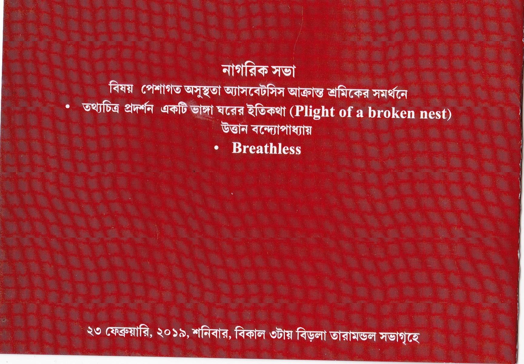 Nagarik Mancha Birla Planet Program_0004